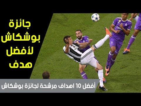 مصر اليوم - شاهد أفضل 10 أهداف مرشحة لجائزة بوشكاش في موسم 20162017