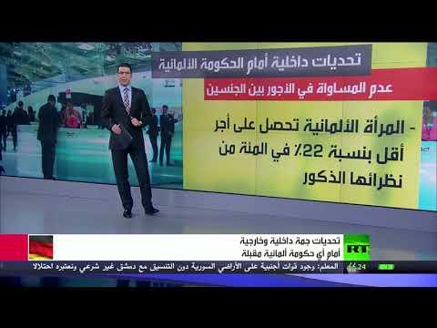 مصر اليوم - تحديات جمة داخلية وخارجية أمام أي حكومة ألمانية