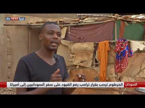 مصر اليوم - شاهد الخرطوم ترحب برفع القيود على سفر مواطنيها لأميركا