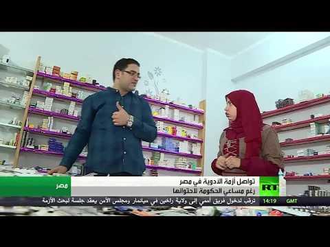 مصر اليوم - شاهد اضطرابات في سوق الدواء في المحافظات المصرية