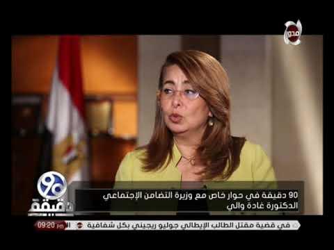 مصر اليوم - شاهد غادة والي تكشف أهم مشاريع وزارة التضامن الاجتماعي