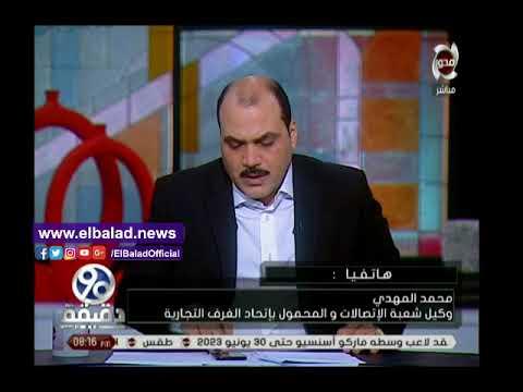 مصر اليوم - شاهد وكيل شعبة الاتصالات يتقدم باستقالته بعد قرار زيادة الأسعار