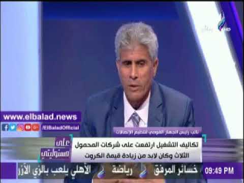 مصر اليوم - شاهد القومي للاتصالات يكشف أسباب رفع أسعار بطاقات الشحن