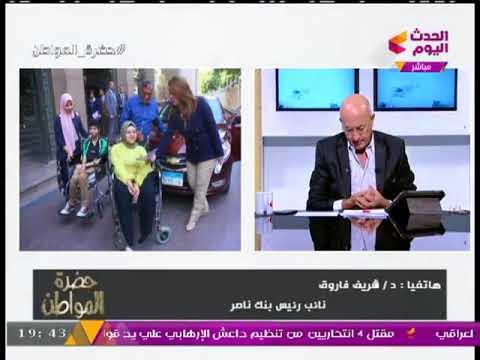 مصر اليوم - بالفيديو  بنك ناصر يعلن مفاجأة سارة للمرأة المعيلة