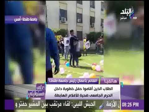 مصر اليوم - بالفيديو  تعرف على الإجراءات المتخذة ضد عشّاق جامعة طنطا