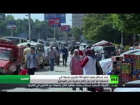 مصر اليوم - شاهد أرقام إحصاء مصر تدق ناقوس الخطر مجددًا