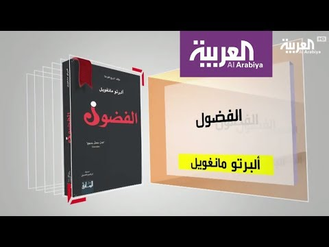 مصر اليوم - شاهد برنامج كل يوم كتاب يقدّم الفضول