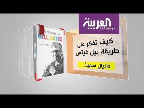 مصر اليوم - شاهد برنامج كل يوم كتاب يقدّم كيف تفكر على طريقة بيل غيتس