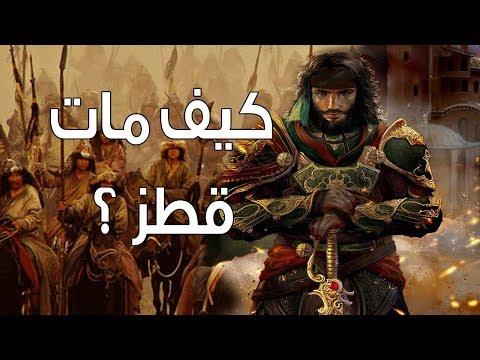 مصر اليوم - شاهد قصة حياة السلطان العظيم سيف الدين قطز