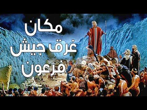 مصر اليوم - شاهد مكان غرق جيش فرعون ومرور بني إسرائيل ونبي الله موسى