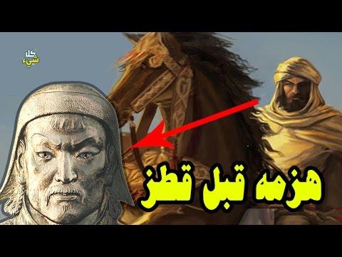 مصر اليوم - شاهد المسلم الذي هزم التتار قبل سيف الدين قطز