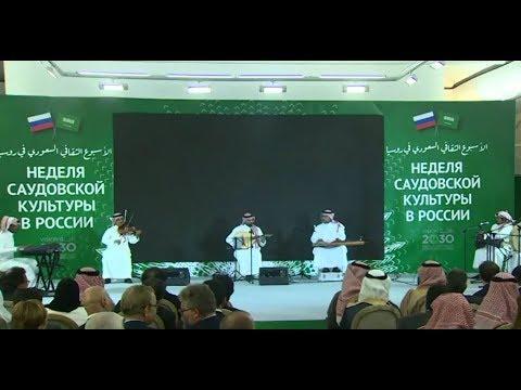 مصر اليوم - شاهد انطلاق الأسبوع الثقافي السعودي في روسيا