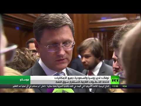 مصر اليوم - شاهد روسيا والسعودية تمتلكان الامكانات اللازمة لاستقرار سوق النفط