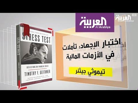 مصر اليوم - مناقشة اختبار الإجهاد تأملات في الأزمات المالية