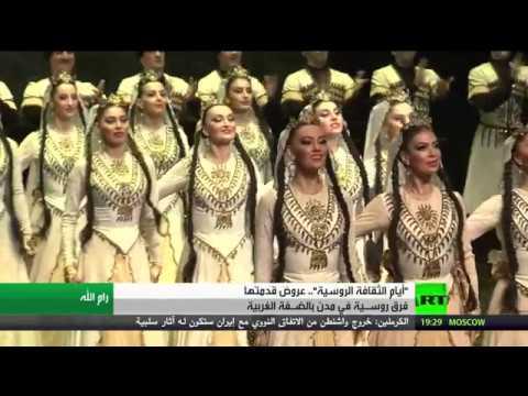 مصر اليوم - شاهد انطلاق فعاليات أيام الثقافة الروسية في فلسطين