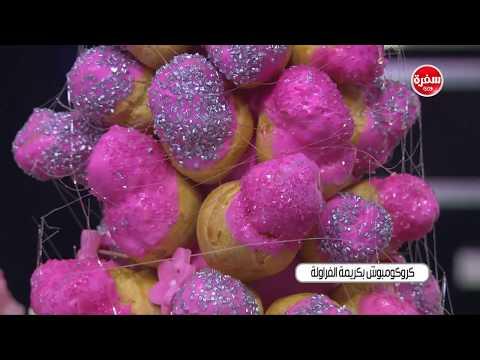 مصر اليوم - شاهد طريقة إعداد كروكومبوش بكريمة الفراولة
