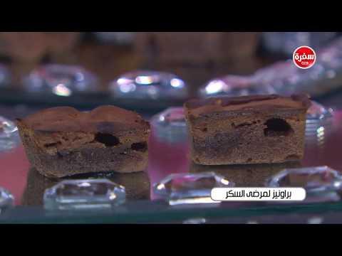 مصر اليوم - شاهد طريقة إعداد براونيز لمرضى السكر