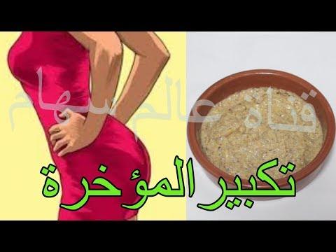 مصر اليوم - شاهد  وصفة سحرية لتكبير المؤخرة بشكل سريع