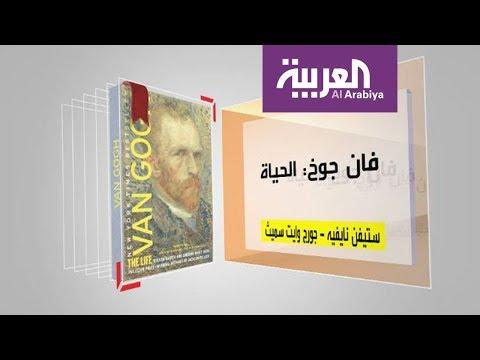 مصر اليوم - شاهد  كل يوم كتاب عن فان جوخ  الحياة