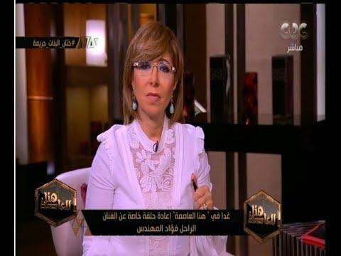 مصر اليوم - شاهد فتاة مصرية تحكي تجربتها الذاتية مع الختان