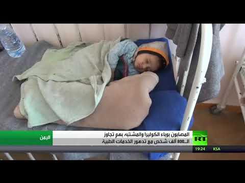 مصر اليوم - بالفيديو وباء الكوليرا يبتلع المزيد من اليمنيين