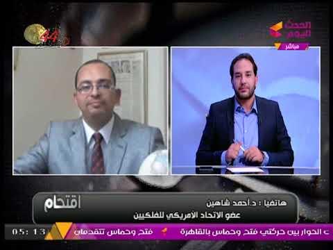 مصر اليوم - شاهد الفلكي أحمد شاهين يؤكد أن مصر لن تلعب في كأس العالم