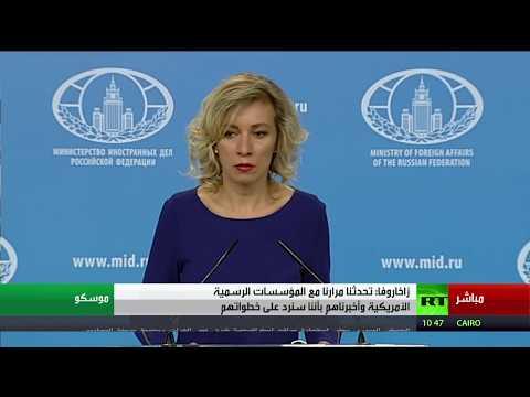 مصر اليوم - شاهد روسيا ترى أنّ التحالف الدولي يعيق إيصال المساعدات في سورية