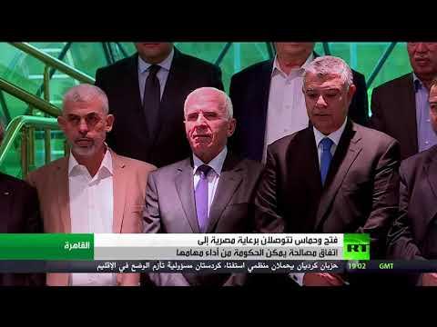 مصر اليوم - شاهد فتح وحماس توقعان على اتفاق المصالحة