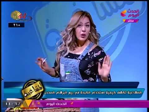 مصر اليوم - شاهد شيماء جمال تكشف كوارث شقق الاغتصاب والمواد المخدرة