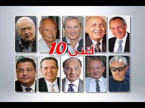 مصر اليوم - شاهد أغنى 10 رجال أعمال مصريين