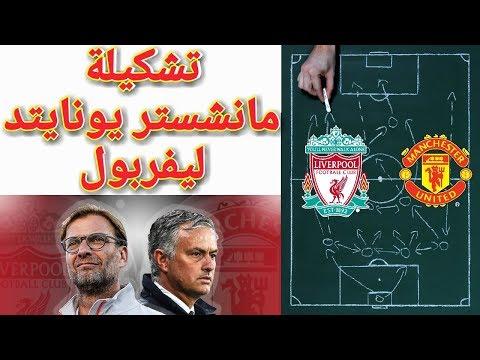 مصر اليوم - شاهد قائمة مانشستر يونايتد أمام فريق ليفربول