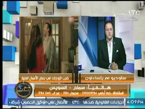 مصر اليوم - شاهد زوجة تعترف بتعوّدها ضرب زوجها يوميًّا في السويس