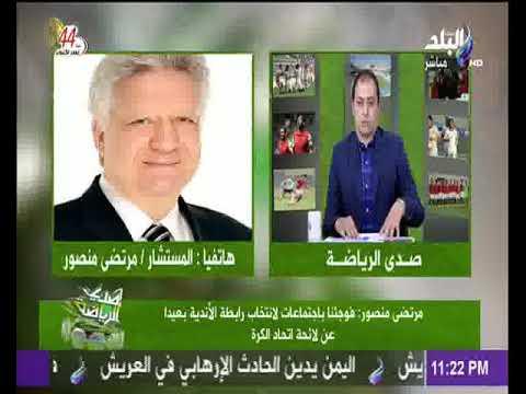 مصر اليوم - شاهد مرتضى منصور يصف حكم مباراة الزمالك بـالفاجر
