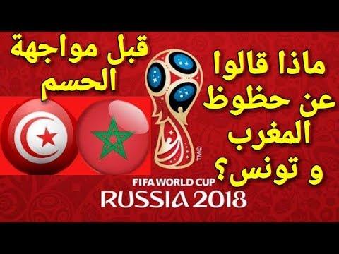 مصر اليوم - بالفيديو حظوظ المغرب وتونس في المرور إلى نهائيات كأس العالم