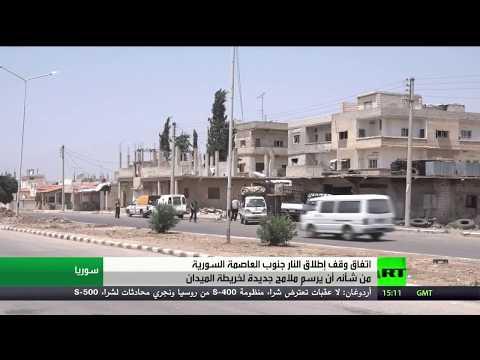 مصر اليوم - شاهد اتفاق وقف إطلاق النار جنوب دمشق