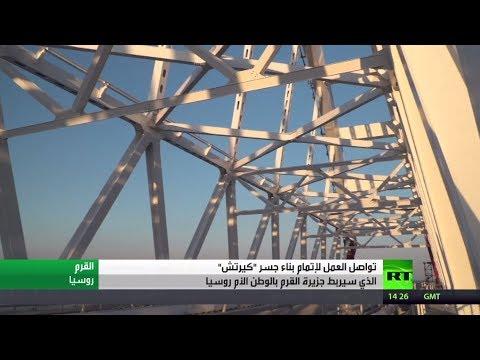 مصر اليوم - شاهد جسر كيرتش همزة وصل بين القرم وروسيا