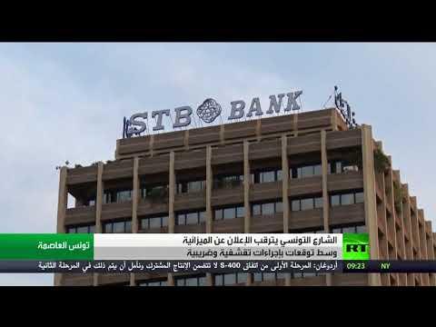 مصر اليوم - شاهد الحكومة التونسية تعكف على إعداد موازنة عام ألفين وثمانية عشر
