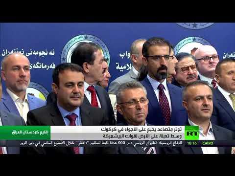 مصر اليوم - شاهد بغداد تنفي إطلاق عملية عسكرية جنوب كركوك