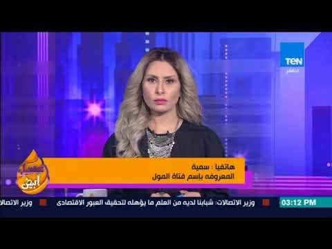 مصر اليوم - شاهد فتاة المول تروي كيف تعرضت للانتقام