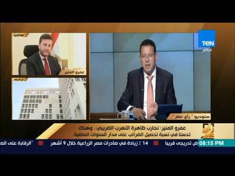 مصر اليوم - شاهد  المالية تكشف حقيقة تعديل ضريبة الدخل