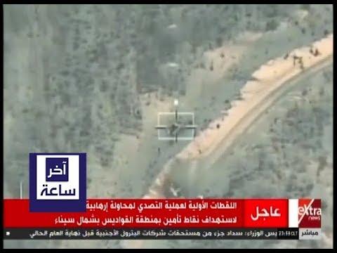 مصر اليوم - شاهد الجيش يتصدّى لاستهداف نقاط تأمين في شمال سيناء