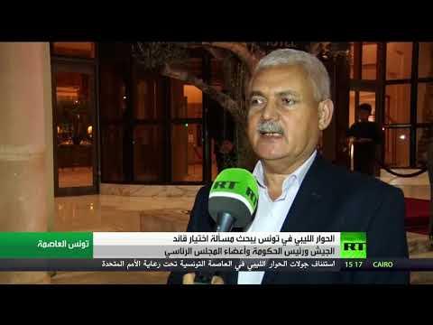 مصر اليوم - شاهد استمرار جولة الحوار الليبي في تونس