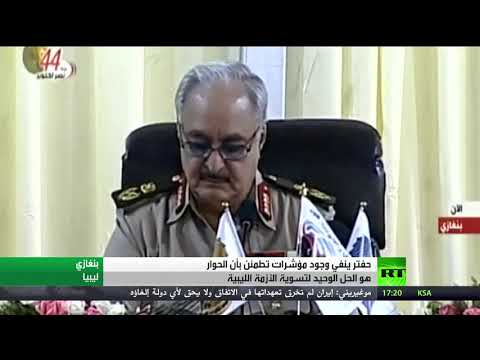 مصر اليوم - شاهد خليفة حفتر تؤكد وجود مؤشرات على أن الحوار هو الحل