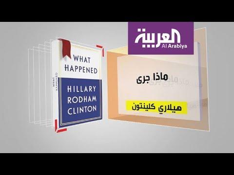 مصر اليوم - شاهد كل يوم كتاب ماذا جرى
