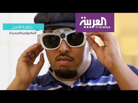 مصر اليوم - شاهد ابتكار نظارة تعيد الأمل للمكفوفين