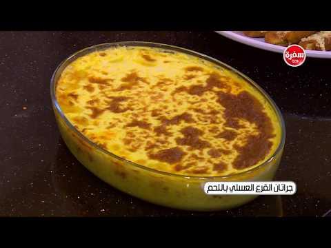 مصر اليوم - شاهد طريقة إعداد جراتات القرع العسلي باللحم