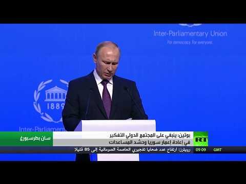 مصر اليوم - شاهد بوتين يسعى إلى إعادة بناء سورية