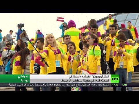 مصر اليوم - شاهد انطلاق مهرجان الشباب والطلبة في سوتشي