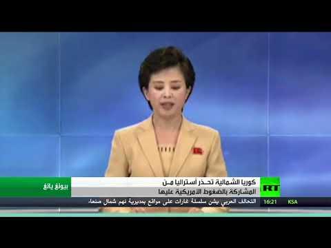 مصر اليوم - شاهد بيونغ يانغ تحذّر أستراليا مِن كارثة لا مفرّ منها
