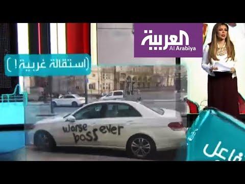 مصر اليوم - شاهد موظف يستخدم سيارة مديره للتعبير عن كرهه